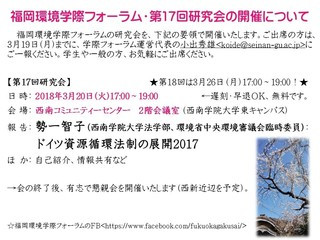 180320_forum17_tsuchi.jpg