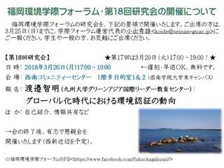 180326_forum18_tsuchi.jpg