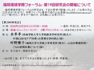 181222_forum19_tsuchi.jpg