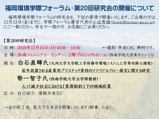191215_forum20_tsuchi.jpg